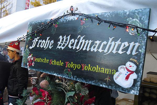 2012のクリスマスマーケットの様子