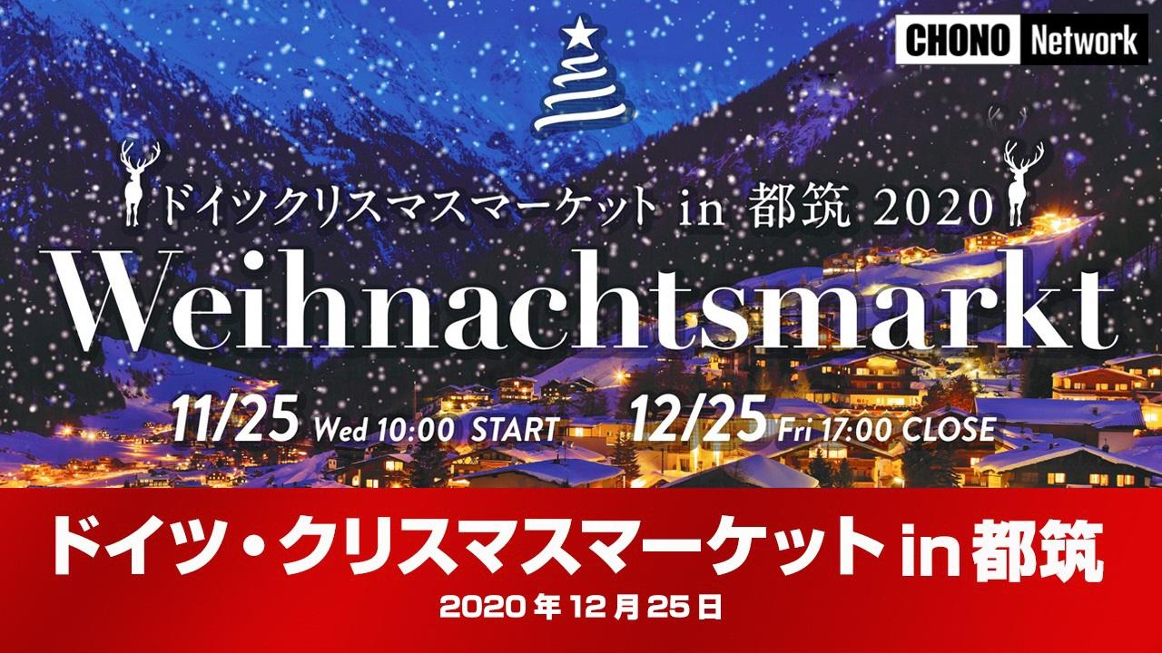 蝶野正洋選手 企画・出演<br>「Christmas is coming to Tsuzuki」